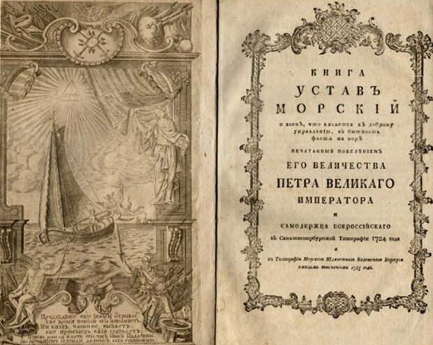Шмуцтитул издания «Морского устава» 1720 года