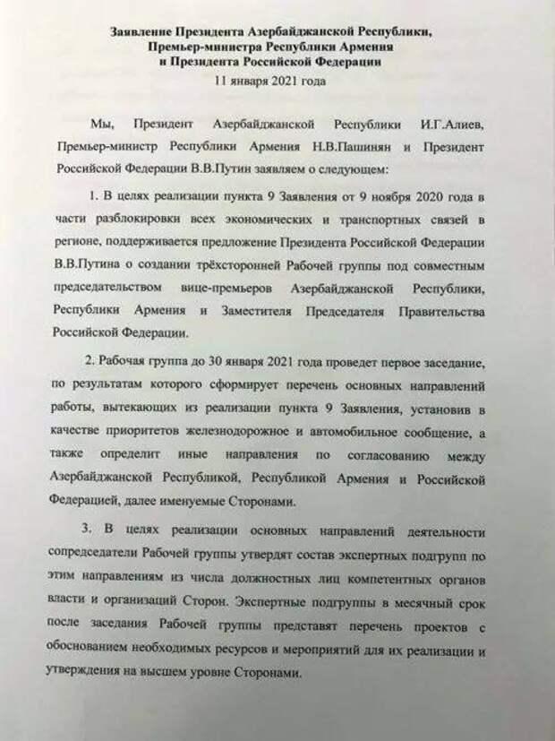Переговоры в Москве по Карабаху. Итоговый документ