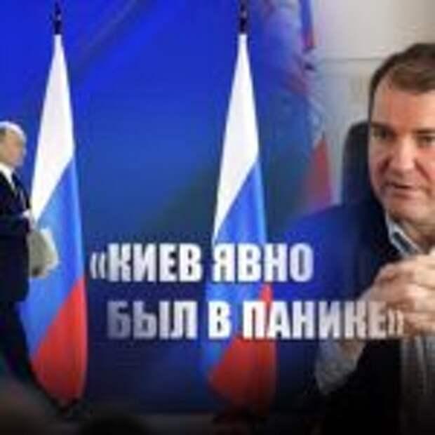 «Про Шерхана и шакалов»: Корнилов отметил тонкий намёк Путина на Украину в послании Федсобранию