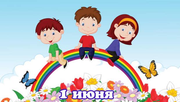 Воробьев поздравил юных жителей Подмосковья с наступающим Днем защиты детей
