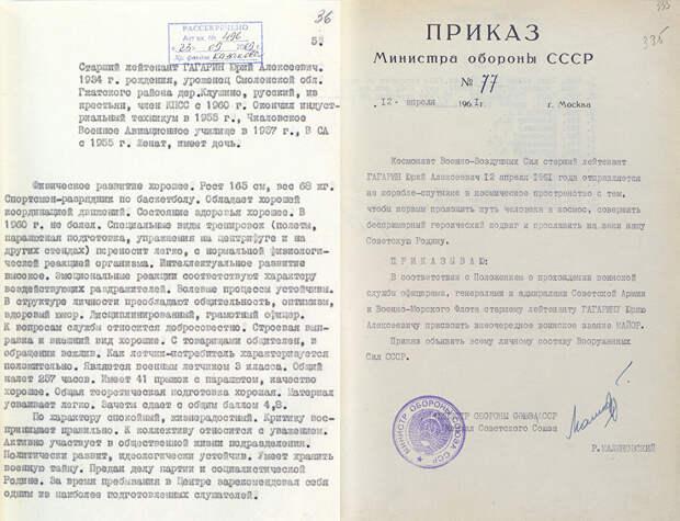 Неизвестный Гагарин. Рассекречены архивы о службе первого космонавта