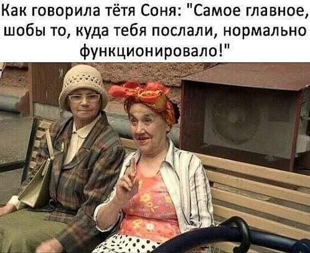 """На изображении может находиться: 2 человека, люди сидят, текст «как говорила тётя соня: """"самое главное, шобы то, куда тебя послали, нормально функционировало!""""»"""