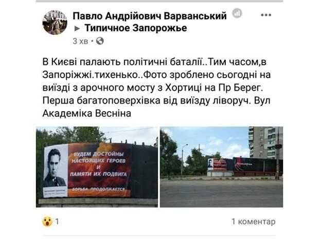 Ликвидация бандеровщины на Украине: охота на Кука