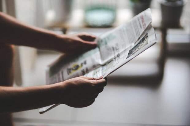 Газета/ Фото pixabay.com