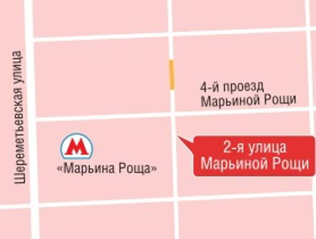 На 2-й улице Марьиной Рощи ограничили движение