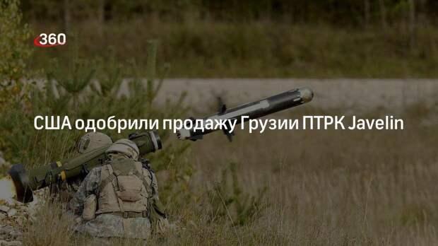 США одобрили продажу Грузии ПТРК Javelin
