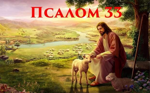 Священная молитва Псалом 33. Для избавления от всех опасностей. Сильная защита