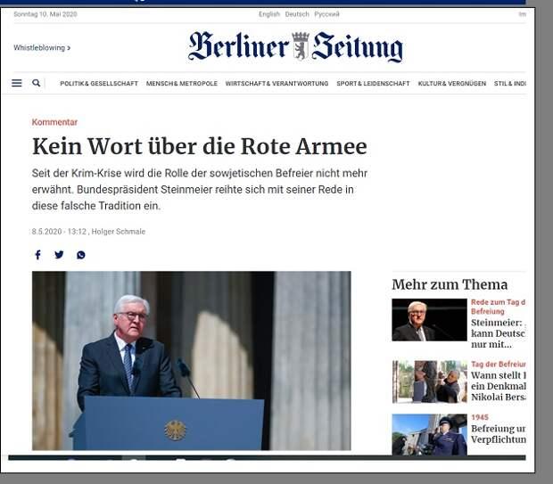 «Ни слова о Красной Армии»: немецкий журналист возмущен речью Штайнмайера