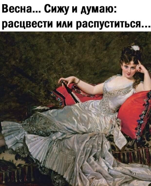 Возможно, это изображение (1 человек, сидит и текст «весна... сижу и думаю: расцвести или распуститься...»)
