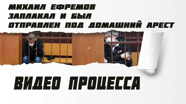 Ефремов Михаил ДТП процесс суда решение суда домашний арест