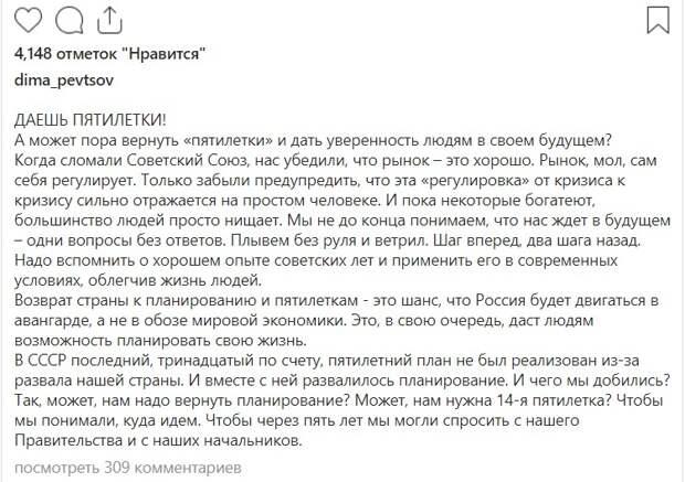 """Дмитрий Певцов призвал вернуть советские пятилетки: """"Чтобы мы понимали, куда идём"""""""