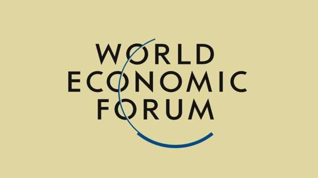 Всемирный экономический форум откроется в Давосе 17 января