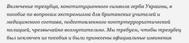 Украинский тризуб попал в список экстремистских символов Великобритании