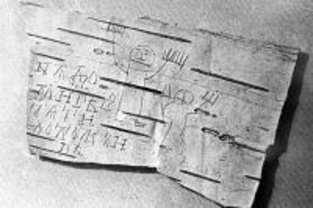 Берестяная грамота, принадлежавшая ребенку. На ней нацарапаны буквы древнерусского алфавита. Слева рисунок.