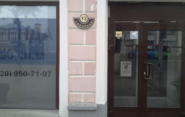 В Рязани офис фигурантов дела о мошенничестве «финансовых консультантов» Яблоновских выставлен для аренды