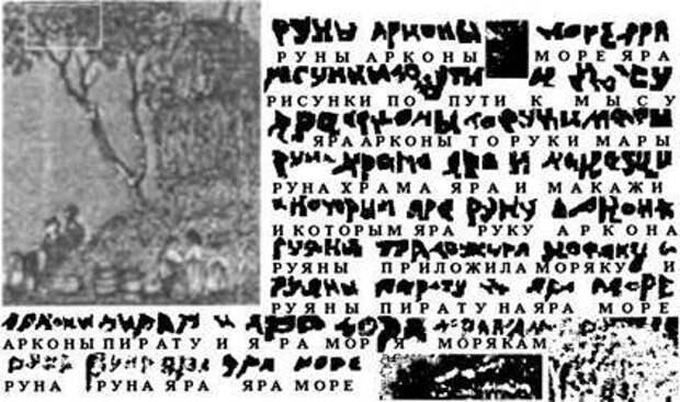 ВАРЯЖСКАЯ РУСЬ – ВАГРИЯ. ОСТРОВ РУСОВ.ХРАМ АРКОНЫ. Гравюры древних мастеров Арконы.