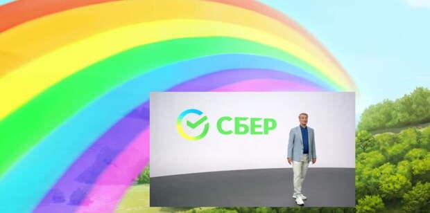 Греф поддержал ЛГБТ-сообщество ребрендингом Сбербанка