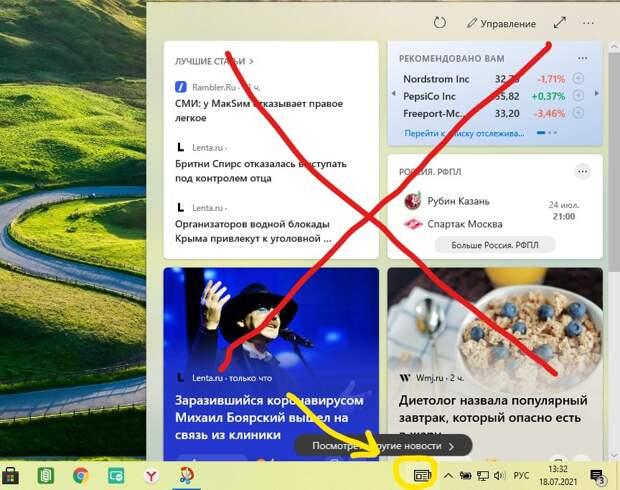 """Как отключить """"надоедливый"""" виджет с погодой и новостями в Windows 10 за три клика"""