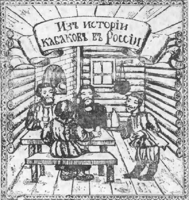 Клятва 1613 г. Спаивание населения