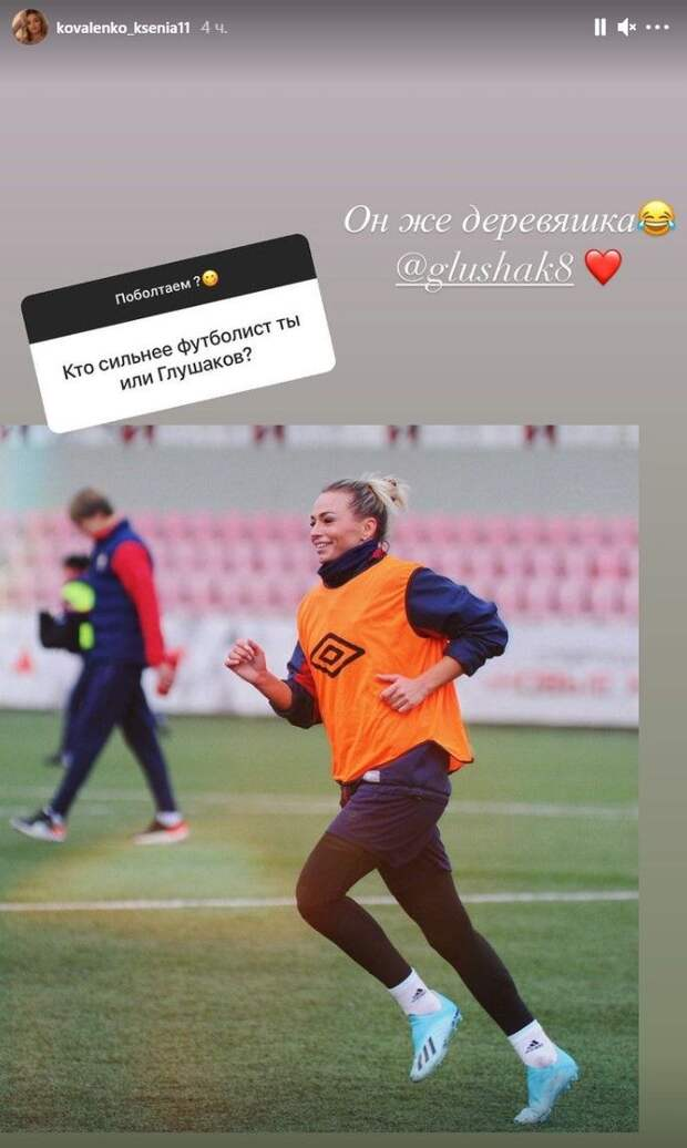 Футболистка Коваленко высмеяла Глушакова, отвечая на вопрос, кто из них сильнее: «Он же деревяшка»