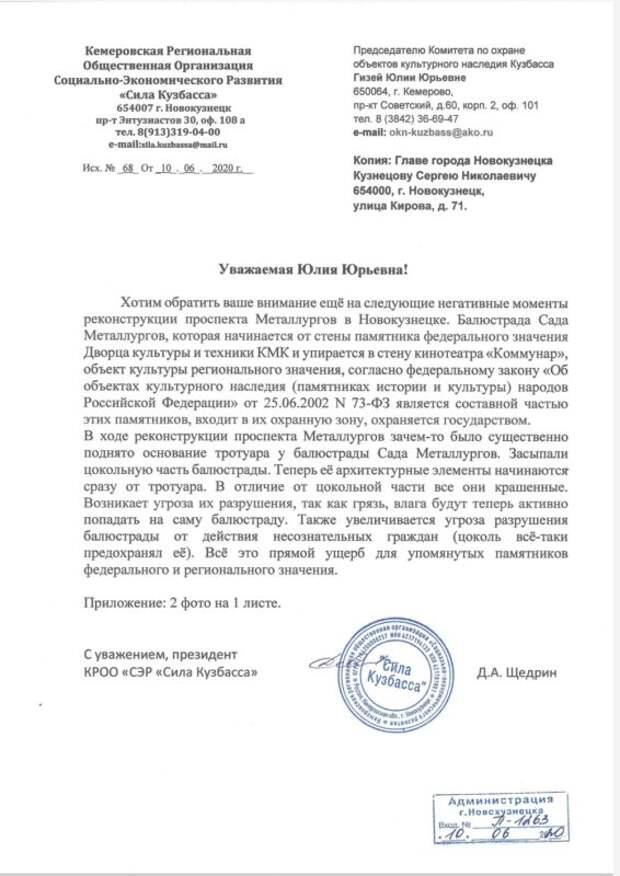 Варварство по отношению к Новокузнецку или безграмотное правление чиновников