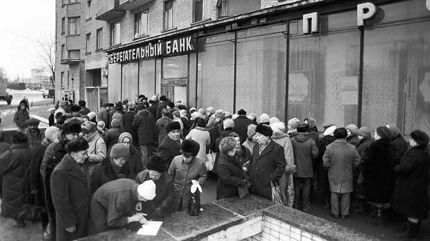 Финансовые пирамиды как наследие СССР.