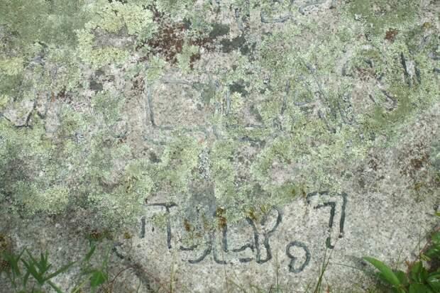 Зашифрованная надпись на одном из таинственных камней острова Оук