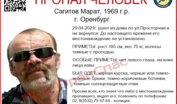 В Оренбурге третьи сутки разыскивают мужчину без левого глаза