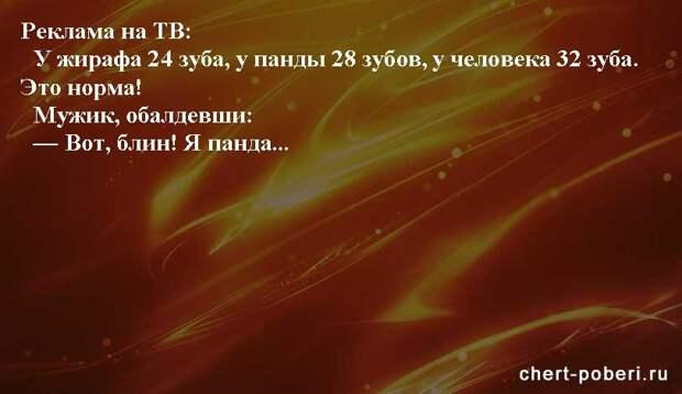 Самые смешные анекдоты ежедневная подборка chert-poberi-anekdoty-chert-poberi-anekdoty-34330504012021-12 картинка chert-poberi-anekdoty-34330504012021-12