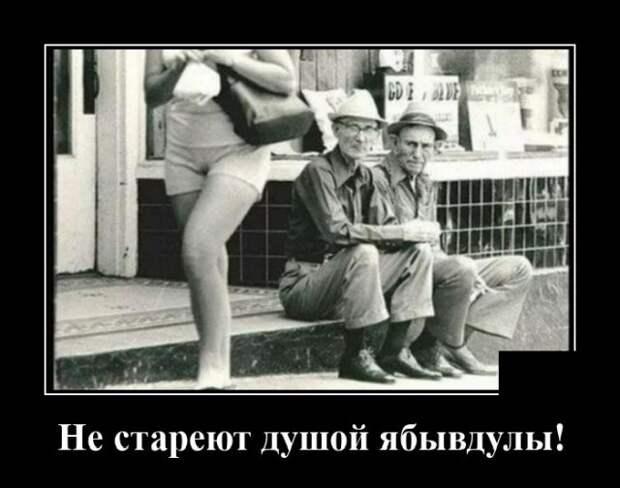 Демотиватор про мужчин, глазеющих на женщину