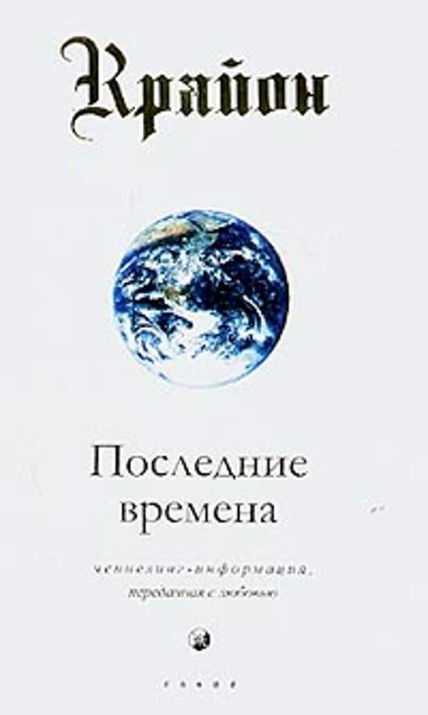 Крайон (Ли Кэролл) ПОСЛЕДНИЕ ВРЕМЕНА. Глава 6, стр. 22