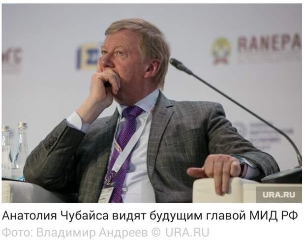 Экс-советник Ельцина оценил шансы Чубайса сменить Лаврова в МИД