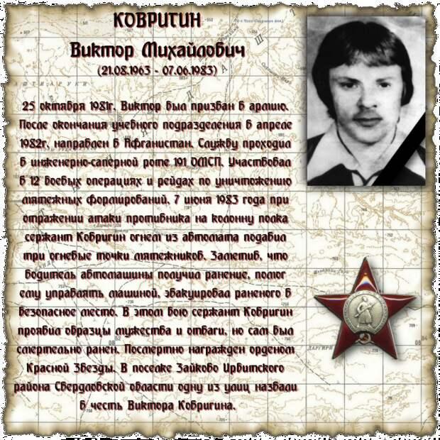 Сержант КОВРИГИН Виктор Михайлович