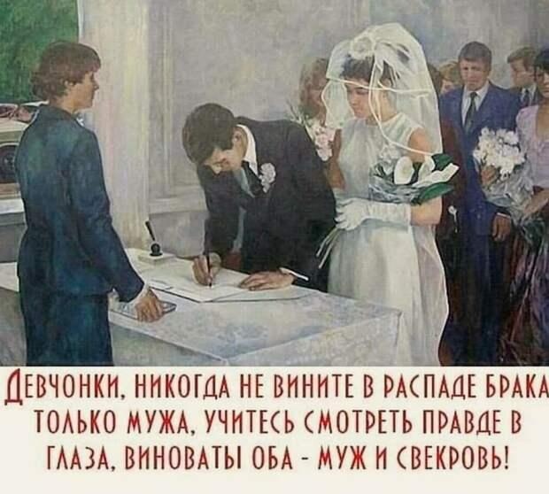 """В развале брака """"виноваты всегда оба"""" !?"""