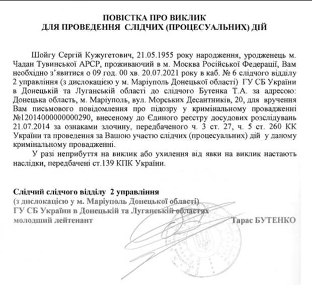 «Приедет на танке»: СБУ ждет Шойгу в Мариуполе