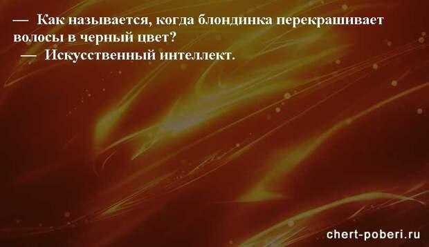 Самые смешные анекдоты ежедневная подборка chert-poberi-anekdoty-chert-poberi-anekdoty-31130111072020-6 картинка chert-poberi-anekdoty-31130111072020-6