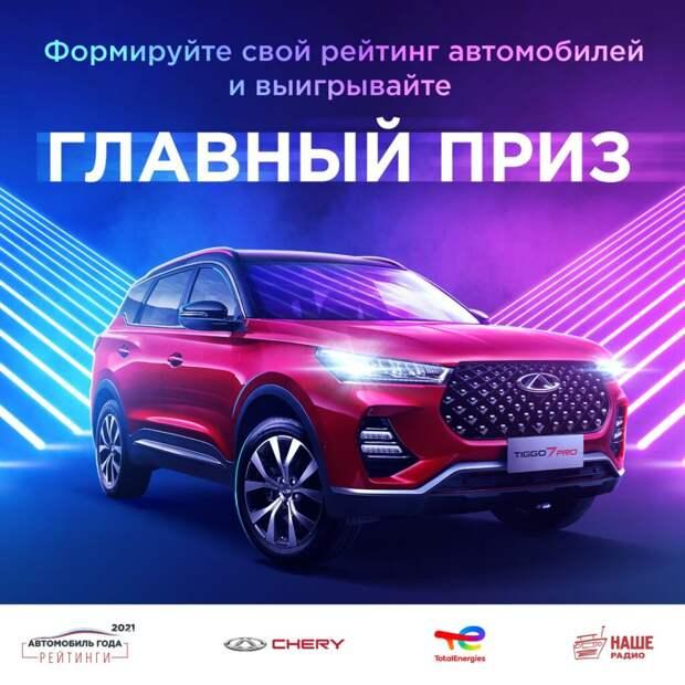 Проект «Рейтинги авто года» стартует в новом формате