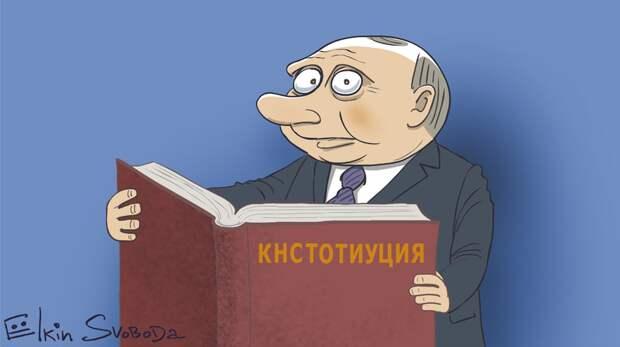 Александр Росляков. Чтобы народ решал судьбу путинской правки Конституции? Как бы не так!
