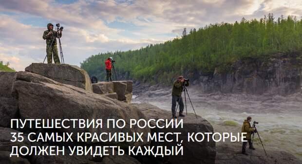 ПУТЕШЕСТВИЯ ПО РОССИИ 35 САМЫХ КРАСИВЫХ МЕСТ, КОТОРЫЕ ДОЛЖЕН УВИДЕТЬ КАЖДЫЙ - 1