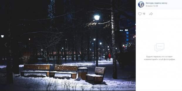 Фото дня: свет и темнота в вечернем парке имени Федорова