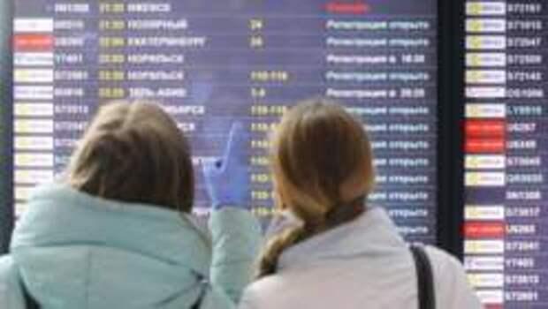На самоизоляции россияне развлекаются поиском билетов в отпуск