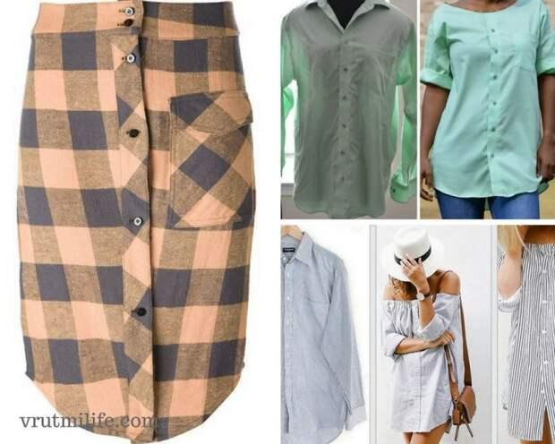 У вас дома валяются старые рубашки? Не спешите их выбрасывать а сделайте себе новую обновку на лето