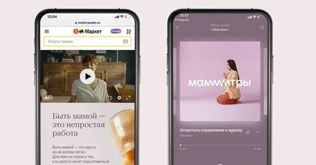 «Мамтры» «Яндекс.Маркета» помогут мамам преодолеть трудности материнства