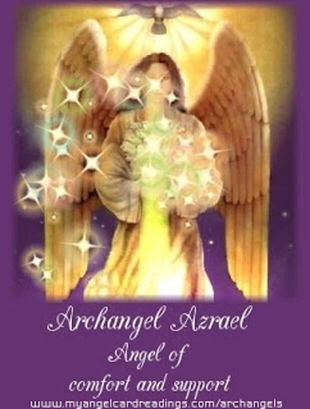 Про ангелов смерти.