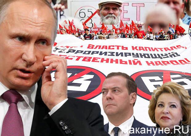 """Народ против пенсионной """"реформы"""": граждане России подали первые иски против Путина и Медведева"""