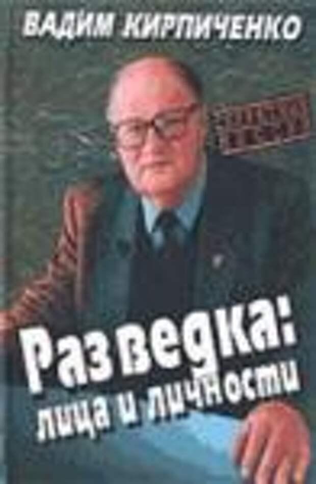 Кто склонен к предательству? Мнение генерала КГБ