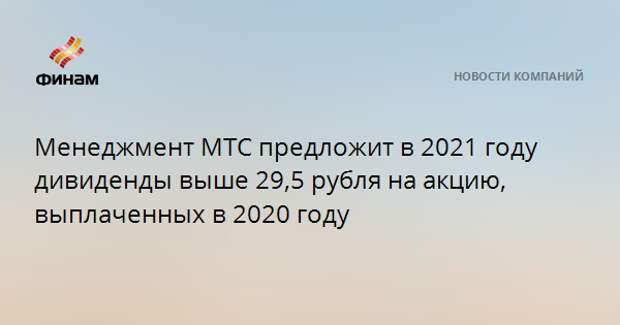Менеджмент МТС предложит в 2021 году дивиденды выше 29,5 рубля на акцию, выплаченных в 2020 году