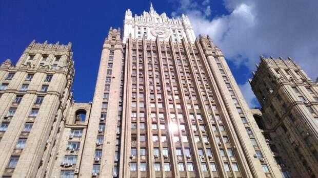 МИД РФ ответил на территориальные претензии властей Чехии