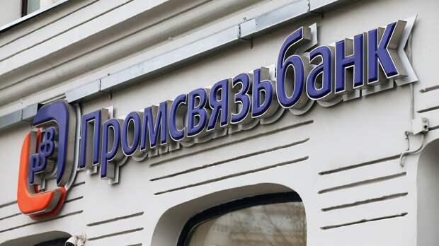 Вывеска отделения Промсвязьбанка в Москве - РИА Новости, 1920, 04.09.2020