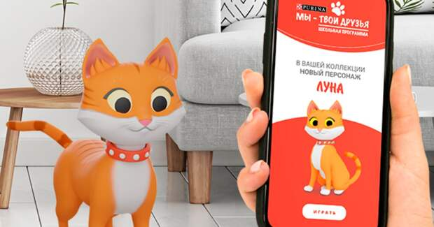 «Магнит» и Purina подарят детям VR- питомцев для формирования ответственного отношения к животным
